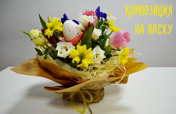 Торговля цветами на пасху